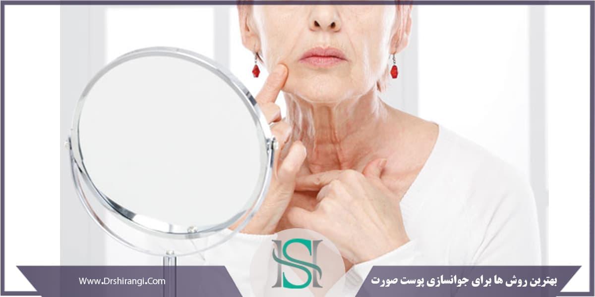 انتخاب بهترین روش برای جوانسازی پوست صورت