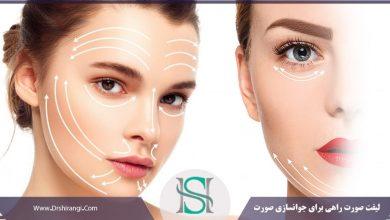 لیفت صورت برای جوانسازی پوست صورت