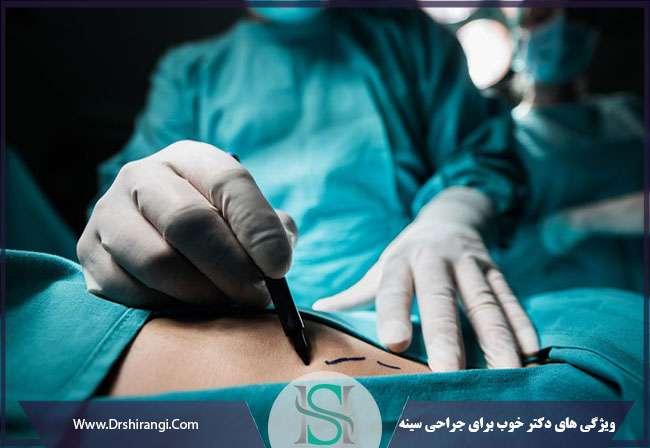 ویژگی دکتر خوب جراحی سینه
