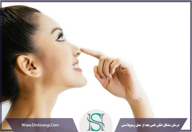 درمان مشکلات تنفسی بعد از عمل بینی