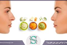 تغذیه قبل و بعد عمل بینی