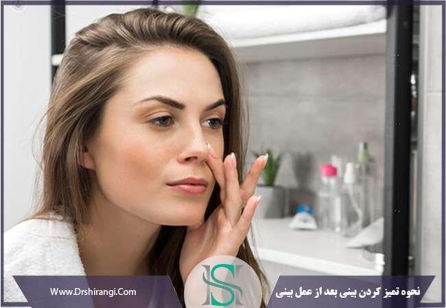 تمیز کردن بینی بعد از جراحی