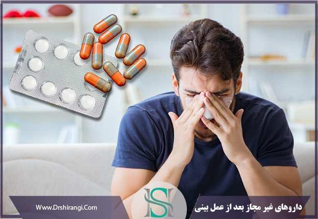 دارو غیر مجاز بعد از عمل بینی