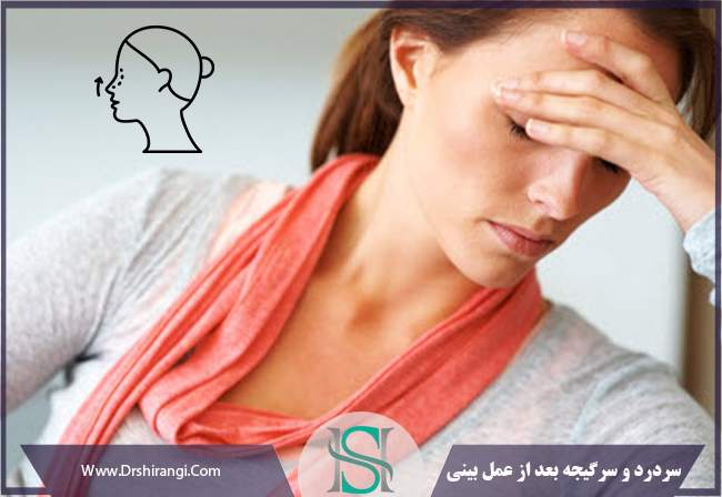درمان سردرد بعد از رینوپلاستی