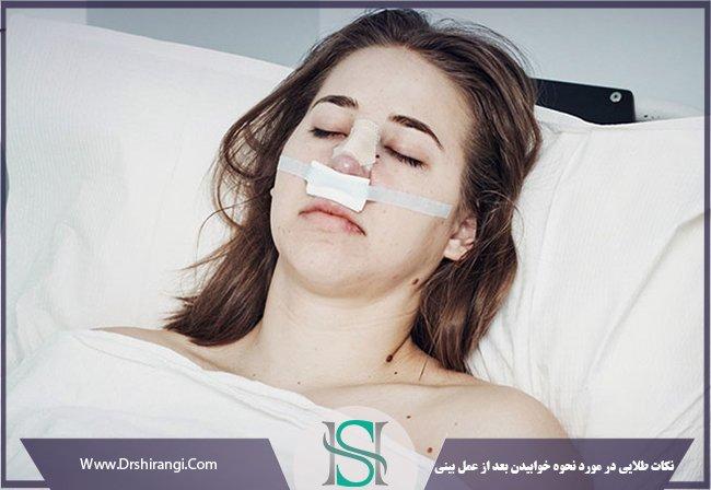 نکات مهم خوابیدن بعد از رینوپلاستی
