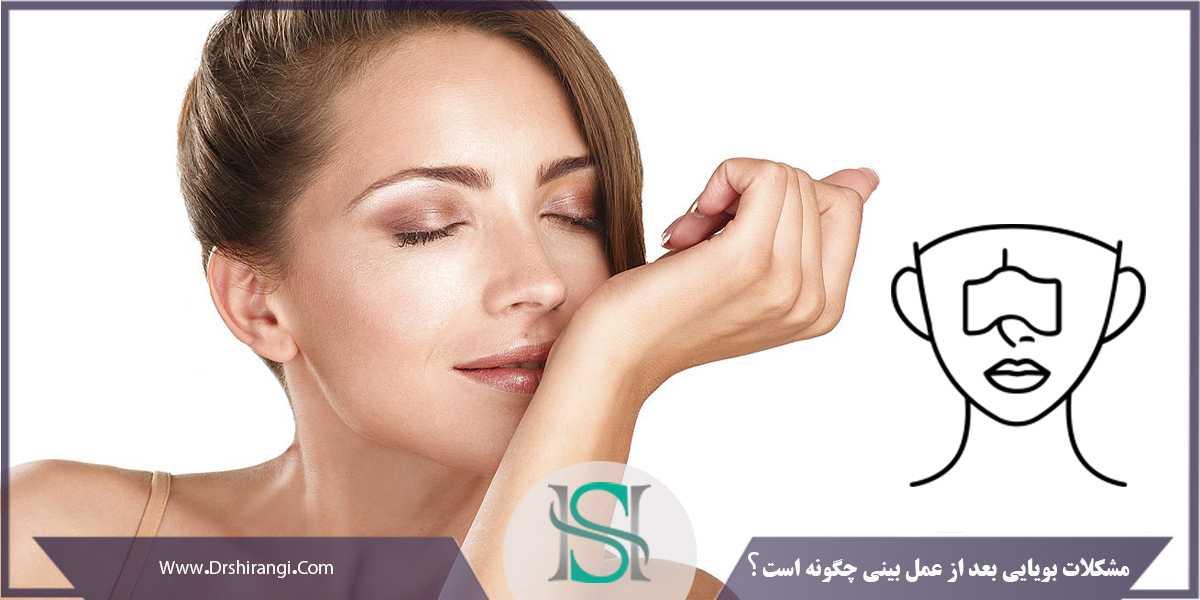 بویایی بعد از رینوپلاستی