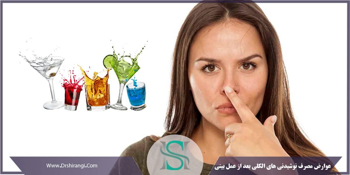 مصرف مشروبات الکلی بعد از عمل بینی