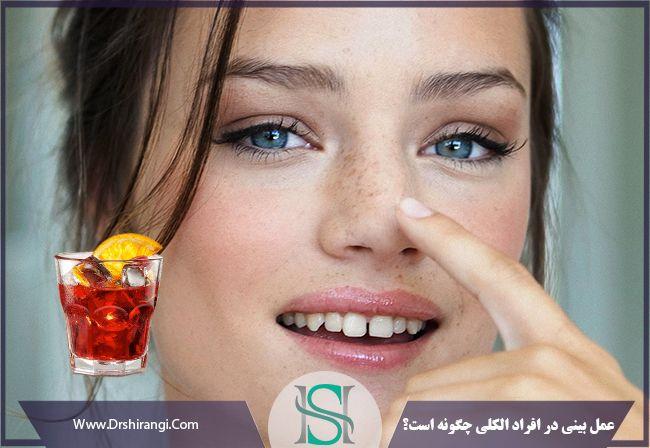 تا چه مدت بعد از عمل بینی نباید مشروب خورد